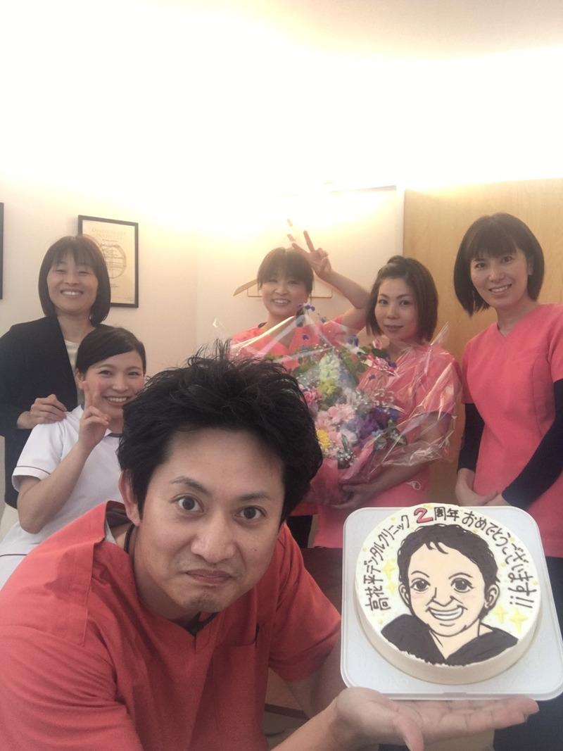 高花平デンタルクリニック 楽しい院内ブログ 祝2周年