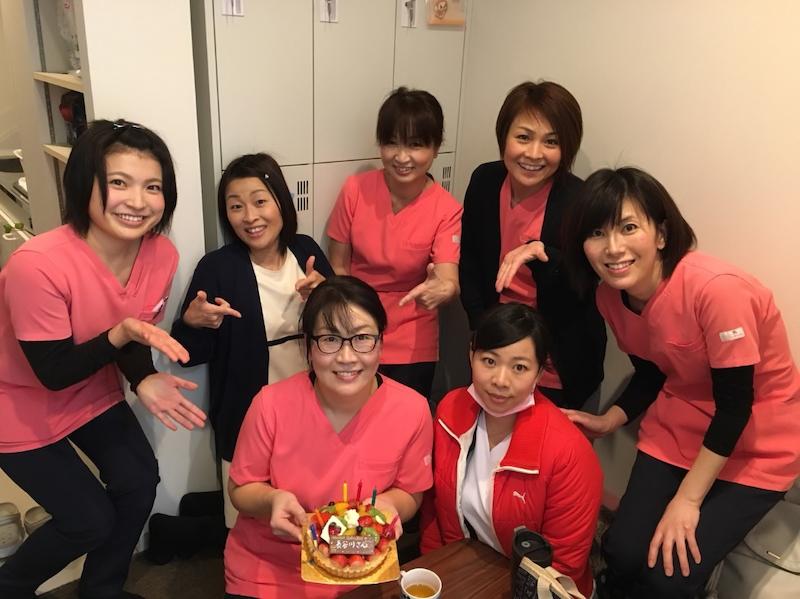 高花平デンタルクリニック 楽しい院内ブログ 祝誕生日